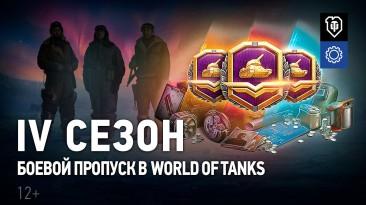 Авторы World of Tanks представили новый сезон, посвящённый Антарктиде