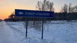 Деревня в Калачинском районе Омской области