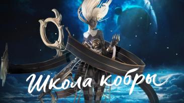 """Blade and Soul получила обновление """"Школа кобры"""""""
