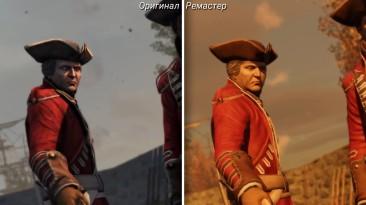 Сравнение ремастера Assassin's Creed 3 с оригиналом!