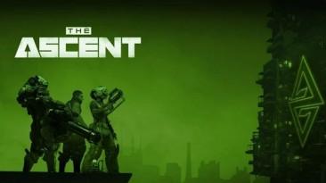 Последнее обновление The Ascent сделало игру для многих неиграбельной