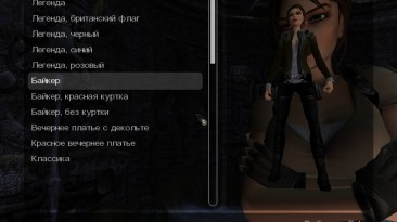 "Tomb Raider Legend ""Костюм - Biker Brown Jacket PSP """