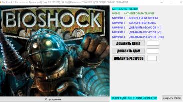 BioShock 1 - Remastered: Трейнер/Trainer (+9) [1.0.121321] [64 Bit] {Baracuda}