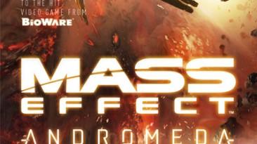 Mass Effect: Andromeda - Аннигиляция