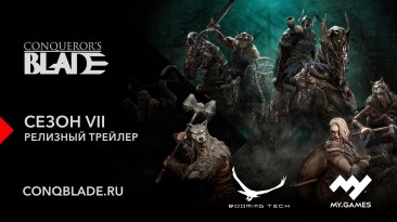 """""""Волки Рагнарёка"""" - новый сезон в Conqueror's Blade с викингами"""