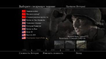 """Call of Duty 2: SaveGame/Сохранение (Все миссии пройдены на сложности """"Ветеран"""") {Pigling}"""