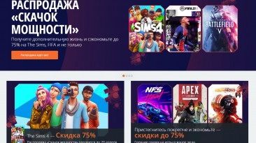 """В Origin началась крупная распродажа """"Скачок мощности"""""""