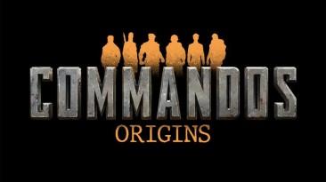 Новая Commandos называется Commandos: Origins - она снова станет тактикой про Вторую мировую