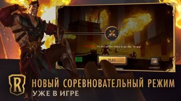 В Legends of Runeterra стартовал новый ранговый Сезон фортуны
