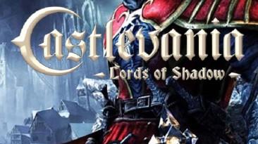 Русификатор Castlevania: Lords of Shadow (Звук от J-Studio)