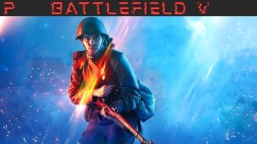 "Battlefield V ""Оптимизация игры от POG"""