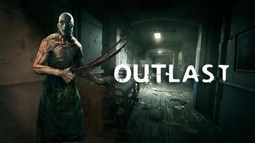 """Outlast """"Измененный геймплей v1.0 (+ Whisteblower тоже изменен)"""""""