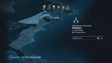 Assassin's Creed 3 - Remastered: Сохранение/SaveGame (Синхронизация 100%, Фронтир, Бостон, Нью-Йорк - открыты на 100%, всё выполнено и собрано)