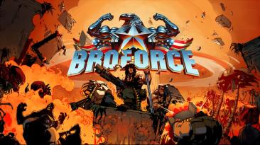 Братская сила! Broforce который отдаёт дань уважения фильмам боевикам 80 - 90х