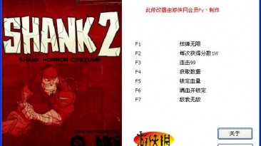 Shank 2: Трейнер/Trainer (+6) [1.0] {Fy`/Chinese}