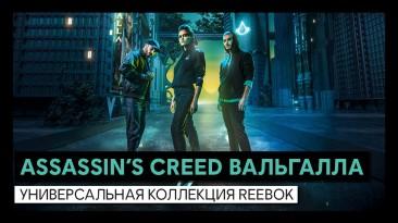 Ubisoft и Reebok представили фирменную коллекцию одежды по Assassin's Creed Valhalla