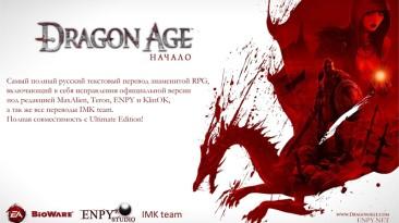 Русификатор для Dragon Age: Origins (+ Awakening, + DLC) от 29.01.2019