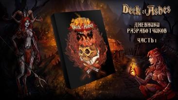 Карантинные дневники разработчиков Deck of Ashes