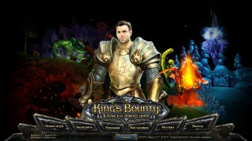 "King's Bounty: The Legend ""King's Bounty: В поисках нового мира"""