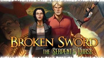 Слух: Релиз PS4 версии переиздания Broken Sword 5: The Serpent's Curse Premium Edition намечен на 26 июня 2015