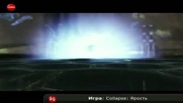 Видеообзор - Collapse: Ярость