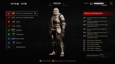 The Witcher 3: Сохранение/SaveGame для НГ+ (Игра пройдена на 100%, 52ур,Сложность: На смерть)