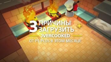 Overcooked - 3 причины загрузить с PlayStation Plus