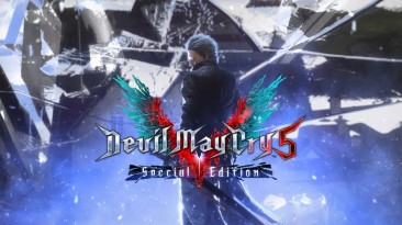 Devil May Cry 5 Special Edition получит 4 режима работы