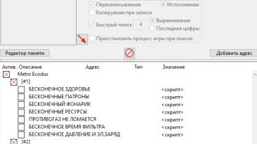Metro Exodus: Таблица для Cheat Engine {FearLess} - RUS