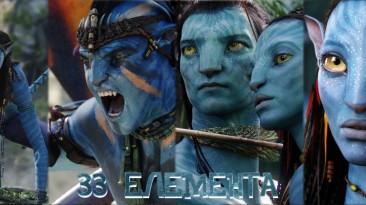 """Avatar """"\\\\ Мелочь от Hiro (Обои Avatar или Фанатам в Большом Разрешении)////"""""""