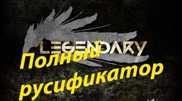 Legendary: Русификация (текст + звук) от 1С