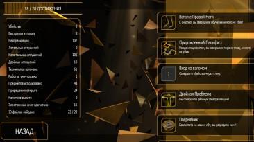 Deus Ex: The Fall - Сохранение/SaveGame (Готовый персонаж для Новой игры+)