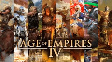 Age of Empires IV ушла в печать