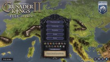 Русификатор текста Crusader Kings 2