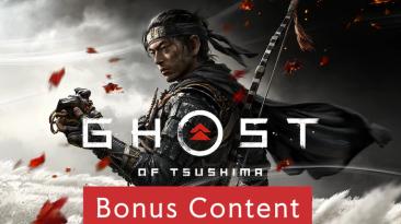 """Подарок от Sony и разработчиков """"Ghost of Tsushima: Director's Cut"""""""