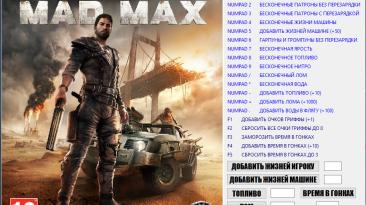 Mad Max: Трейнер/Trainer (+28) [1.04: Update 4] [26.10.2015] [64 Bit] {Baracuda}