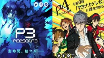 Ремейки третьей и четвёртой Persona находятся в разработке?