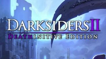 Darksiders 2: Deathinitive Edition выйдет 27 октября