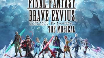 По мобильной Final Fantasy поставят мюзикл