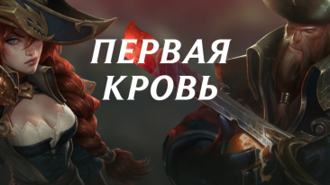"""Riot Games в партнерстве с благотворительными фондами и популярными интернет-изданиями запустила акцию """"Первая кровь"""""""