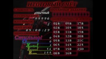 Devil May Cry 1: HD Collection: Сохранение/SaveGame (Сюжет пройден/Поэтапные сохранения)