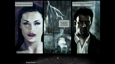 "Max Payne 2: The Fall of Max Payne ""Рабочий Widescreen Fix"""