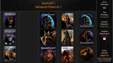 "StarCraft ""Иконки (ArtGamer)"""