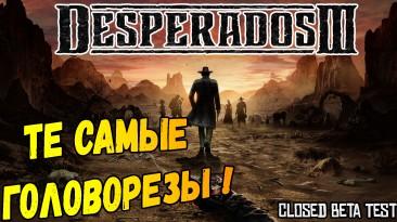 Обзор геймплея-Desperados 3 закрытая бета