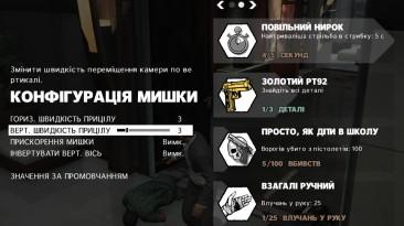 Украинизатор Max Payne 3 v0.3 beta