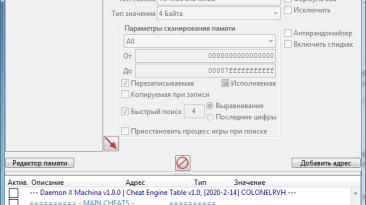 Daemon x Machina: Таблица для Cheat Engine [1.0] {ColonelRVH}