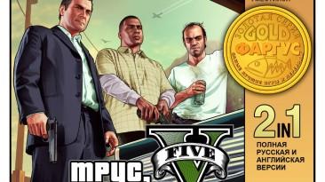 Обложка Grand Theft Auto 5 от Фаргус
