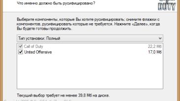 Русификатор (текст) Call of Duty, Call of Duty: United Offensive от Spirit Team (1.0 от 12.08.2006)