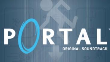 "Portal ""Full Soundtrack - все 13 mp3 трека {Steam-Лицензия}"""
