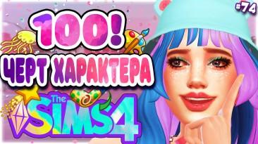 "The Sims 4 ""Пак 100 черт характера"""